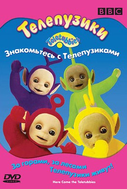 Постер фильма Телепузики: Знакомьтесь с телепузиками (1998)