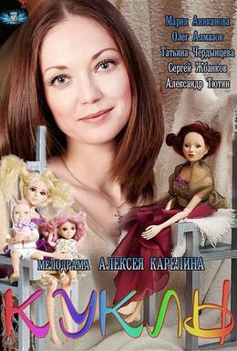 Постер фильма Куклы (2012)