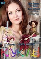 Куклы (2012)