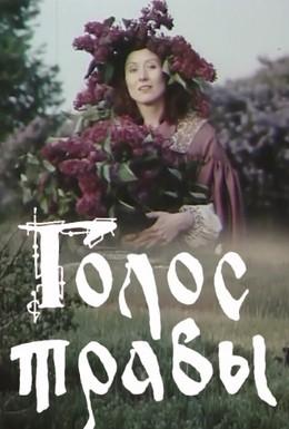 Постер фильма Голос травы (1992)