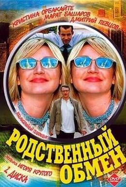 Постер фильма Родственный обмен (2004)