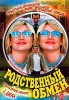 Родственный обмен (2004)