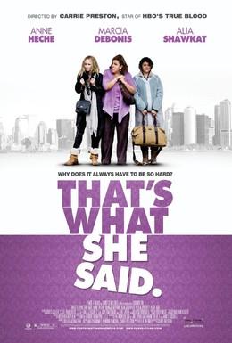 Постер фильма То, что она сказала (2012)