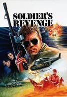 Месть солдата (1986)