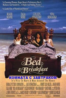 Постер фильма Комната с завтраком (1991)