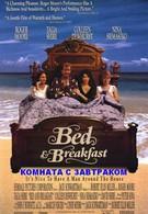 Комната с завтраком (1991)