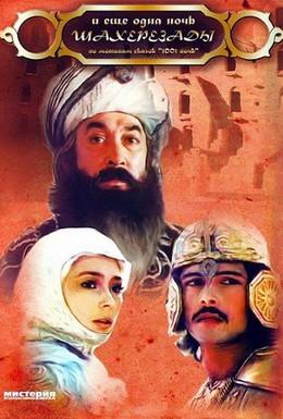 Постер фильма и ещё одна ночь Шахерезады (1984)