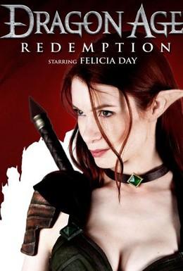 Постер фильма Эпоха дракона: Искупление (2011)