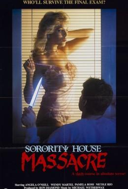 Постер фильма Резня в женской общаге (1986)