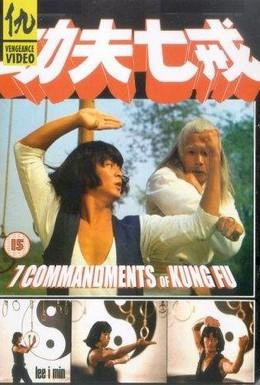 Постер фильма 7 заповедей кунг-фу (1979)