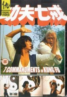 7 заповедей кунг-фу (1979)