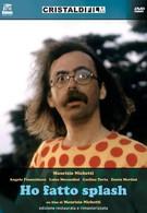 Я сделал чпок (1980)