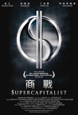 Постер фильма Суперкапиталист (2012)