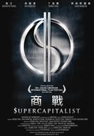 Суперкапиталист (2012)