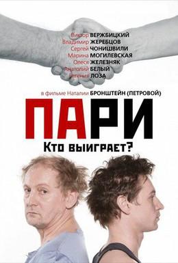 Постер фильма Пари (2008)