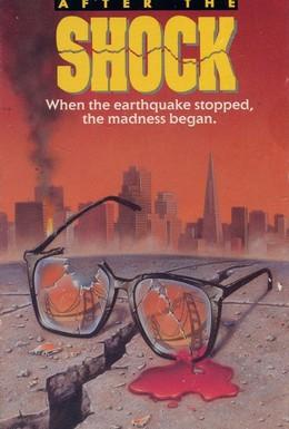 Постер фильма После шока (1990)