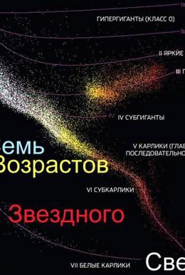 Постер фильма Семь возрастов звёздного света (2012)