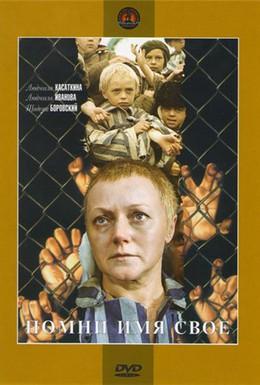 Постер фильма Помни имя свое (1974)