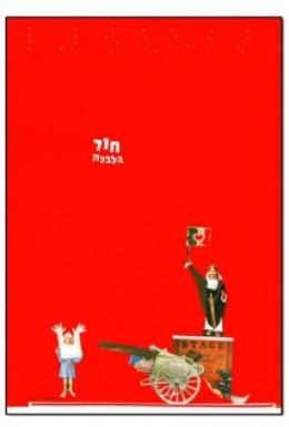 Постер фильма Дыра в луне (1964)
