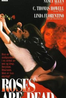 Постер фильма Розы мертвы (1993)