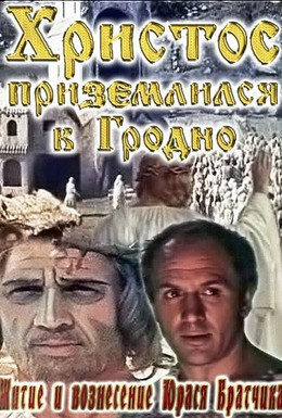 Постер фильма Житие и вознесение Юрася Братчика (1967)