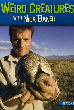 Постер фильма Необычные животные Ника Бейкера (2007)