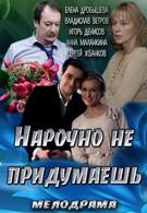 Нарочно не придумаешь (2013)