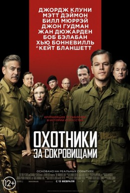 Постер фильма Охотники за сокровищами (2014)