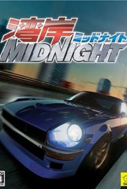 Постер фильма Ванганская полночь (2007)