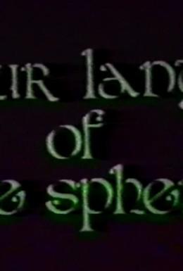 Постер фильма Богоматерь Сферы (1972)