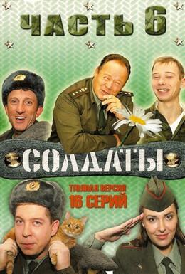 Постер фильма Солдаты 6 (2006)