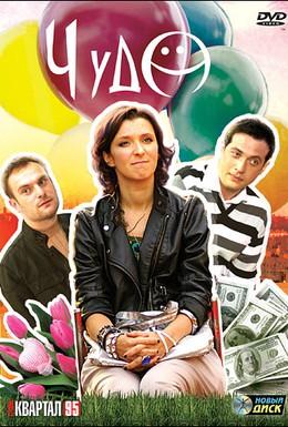 Постер фильма Чудо (2009)