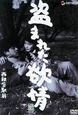 Постер фильма Украденное вожделение (1958)