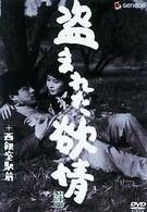Украденное вожделение (1958)