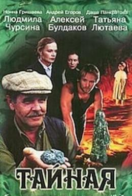 Постер фильма Тайная сила (2002)