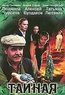 Тайная сила (2002)
