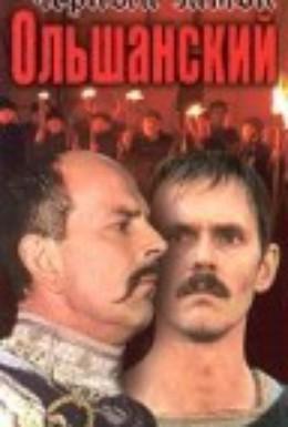 Постер фильма Черный замок Ольшанский (1984)