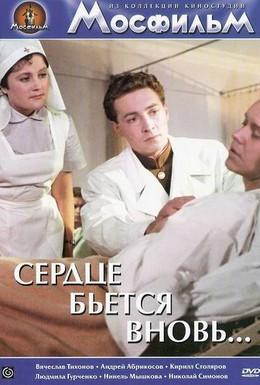 Постер фильма Сердце бьётся вновь (1956)