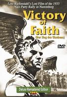 Победа веры (1933)
