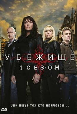 Постер фильма Убежище (2008)