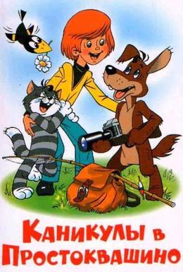 Постер фильма Каникулы в Простоквашино (1980)