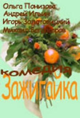 Постер фильма Зажигайка (2003)