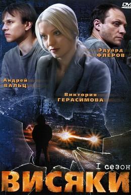 Постер фильма Висяки (2008)