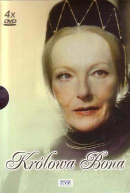 Постер фильма Королева Бона (1980)