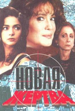 Постер фильма Новая жертва (1995)