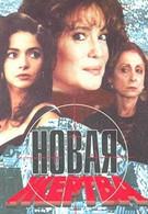 Новая жертва (1995)