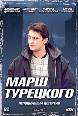 Постер фильма Марш Турецкого (2000)