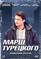 Марш Турецкого (2000)