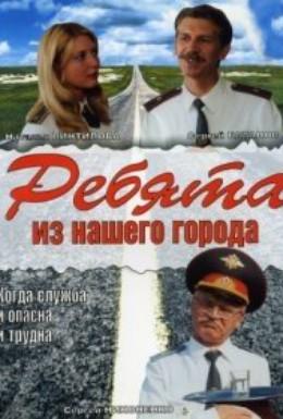 Постер фильма Ребята из нашего города (2003)