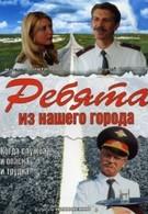 Ребята из нашего города (2003)
